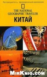 Книга Китай. Путеводитель National Geographic Traveler