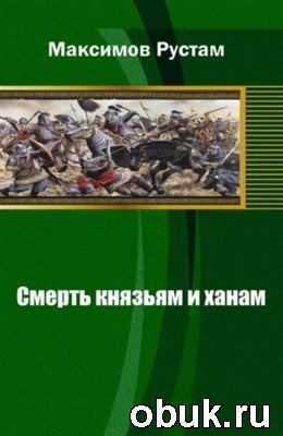 Книга Смерть князьям и ханам