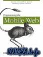 Книга Programming the Mobile Web