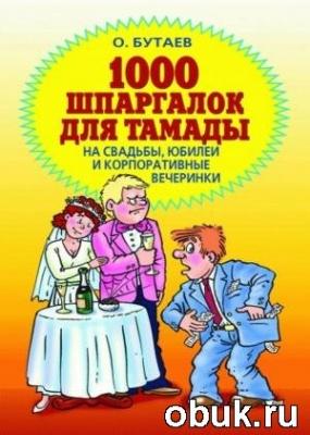 Книга 1000 шпаргалок для тамады на свадьбы, юбилеи и корпоративные вечеринки