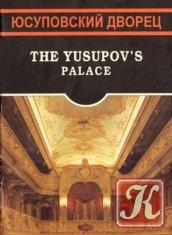 Книга Юсуповский дворец