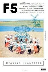Журнал F5 - Интернет как образ жизни №24 2012