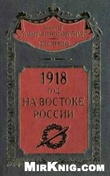 Книга 1918 год на Востоке России