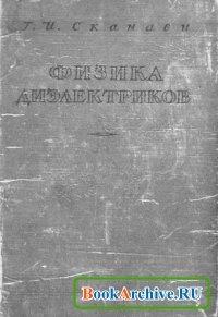 Книга Физика диэлектриков (область слабых полей)  Сканави Г.И..