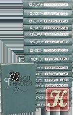 Книга Джон Голсуорси - Собрание сочинений в 16 томах