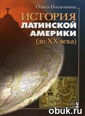 Книга О.И. Посконина. История Латинской Америки (до XX века)