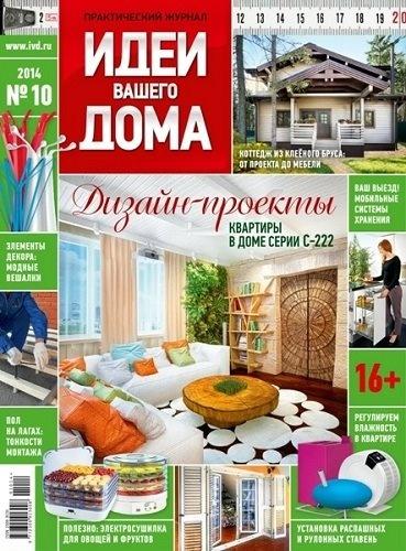 Журнал:  Идеи вашего дома №10 (190) [Россия] (октябрь 2014)