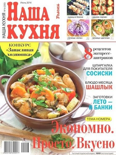 Книга Журнал : Наша кухня №6 (220) (июнь 2014)