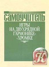 Книга Самоучитель игры на двухрядной гармонике-хромке