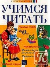 Книга Готовлюсь к школе. Учимся читать