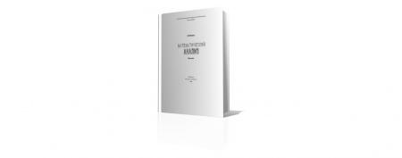 «Математический анализ», Майков Е.В. Пособие, знакомящее с исходными понятиями и простейшими фактами, на которые опирается изуч