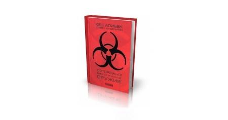 Книга «Осторожно! Биологическое оружие!» — книга Кена Алибека, подробно рассказывающая о крупнейшей в мире программе по разработке и