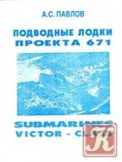 Книга Подводные лодки проекта 671. Submarines Victor-class.
