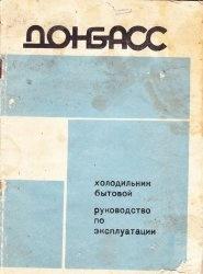 """Книга Руководство по эксплуатации холодильника бытового """"ДОНБАСС-9М"""""""