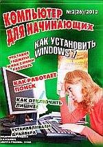 Журнал Компьютер для начинающих №2 2012
