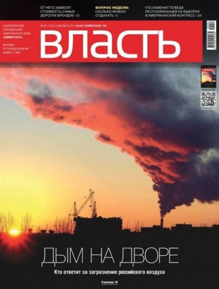 Книга Журнал: Коммерсантъ Власть №48 (декабрь 2014)