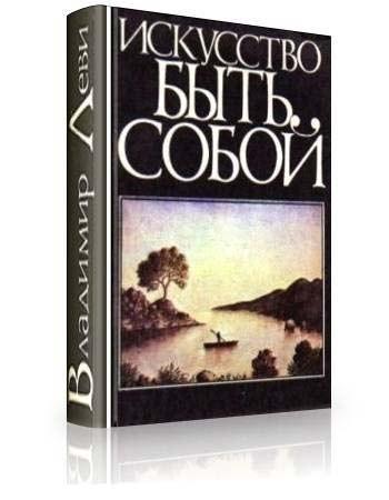 Книга Владимир Леви «Искусство быть собой»