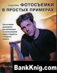 Книга Секреты фотосъемки в простых примерах - Дон Марр