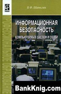 Книга Информационная безопасность компьютерных систем и сетей: учеб. пособие