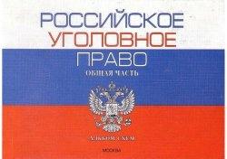 Книга Российское уголовное право. Общая часть. Альбом схем