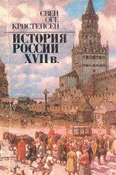 Книга История России XVII в. Обзор исследований и источников