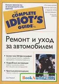 Книга Ремонт и уход за автомобилем.