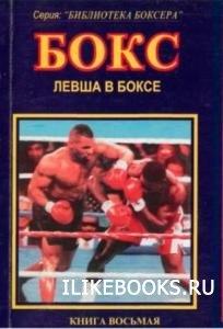 Книга Лесков В., Матвеев М. - Левша в боксе