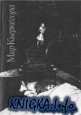 Книга Мир Кьеркегора. Русские датские интерпретации творчества Серёна Кьеркегора