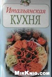 Книга Итальянская кухня