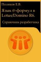 Книга Язык @-формул в Lotus/Domino R 6. Справочник разработчика