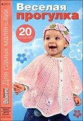 Журнал Вязание модно и просто. Для самых маленьких № 4 2011