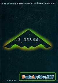 Книга Х-планы. Секретные самолеты и тайные миссии.