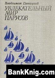 Книга Увлекательный мир парусов