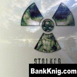 Книга S.T.A.L.K.E.R. Спасатель-2. Гиблое место (аудиокнига)