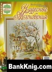 Журнал Чудесные мгновения. Вышивка крестом 09-2008