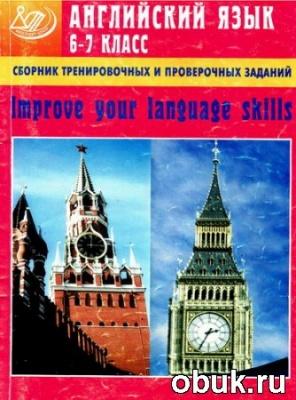 Книга Хотунцева Е.  - Improve your language skills. Английский язык 6-7 класс