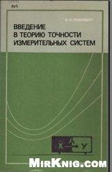 Введение в теорию точности измерительных систем