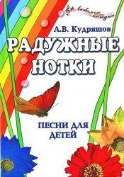 Книга Радужные нотки. Песни для детей.