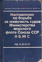 Наставление по борьбе за живучесть судов Министерства морского флота СССР (НБЖС) РД 31.60.14-81