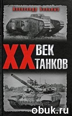 Книга XX век танков