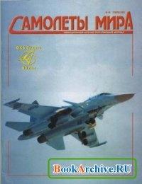 Журнал Самолёты мира №4-6 1998