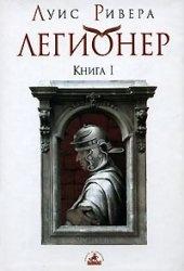 Книга Легионер. Книга 1