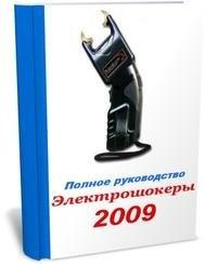 Книга Электрошокеры. Устройство и применение