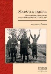 Книга Милость к падшим: Советские репрессии против нацистских пособников в Прибалтике