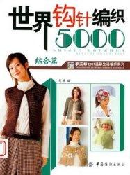 Журнал Shijie Gouzhen 5000