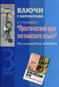 Книга Ответы к учебнику Аракина за 3 курс