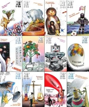 Книга Юный техник №1-12 2003 год
