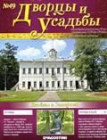 Журнал Дворцы и усадьбы № 49. Вязёмы и Захарово