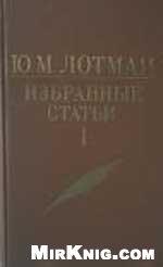 Книга Избранные статьи в трех томах. Т 1