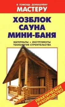 Книга Хозблок. Сауна. Мини-баня